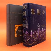 歌剧史 : 四百年的视听盛宴和西方文化的缩影(一本书迅速了解400年歌剧史全貌)