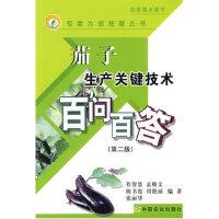 茄子生产关键技术百问百答 程智慧 9787109130951