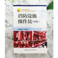 消防设施操作员 中级 中国劳动社会保障出版社