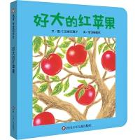 日本幼儿园图书馆指定藏书 信谊绘本 好大的红苹果 儿童启蒙早教认知书 平装绘本 学前班启蒙亲子读物中文纸板翻翻书少幼儿