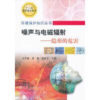 噪声与电磁辐射--隐形的危害\王罗春__环境保护知识丛书
