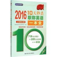 10天职称英语一本全(第5版)卫生类A级 职称英语考试命题研究组 编著