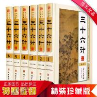 三十六计 16开精装全6册 谋略 军事理论 三十六计全集 文白对照 中国历史军事谋略 三十六计 正版书籍