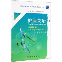 护理英语(听说分册)/罗渝 科学出版社