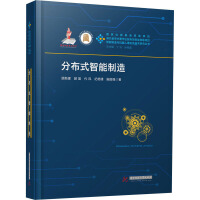 分布式智能制造 华中科技大学出版社