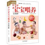 0~3岁宝宝喂养全图解(没有不吃奶吃饭的宝宝,只有不懂喂养的妈妈。权威妇产医师、育儿专家、医学博士推荐丛书。)
