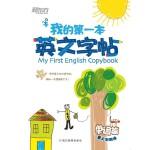 新东方 我的第一本英文字帖 单词篇(意大利斜体)【小学通用】