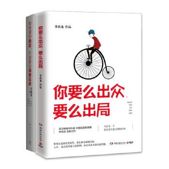 李尚龙套装(你要么出众,要么出局+你所谓的稳定,不过是在浪费生命) 百万畅销书作家、中国优质新偶像李尚龙2017年全新力作,写给每一个要活得丰盛且耀眼的你。你要么出众要么出局,人生的失败不是跌倒,而是从来不敢向前奔跑。