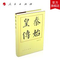 秦始皇传(精)―历代帝王传记