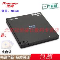【支持礼品卡+送光盘袋包邮】先锋 BDR-XD05C 蓝光刻录机 外置USB接口 DVD刻录光驱