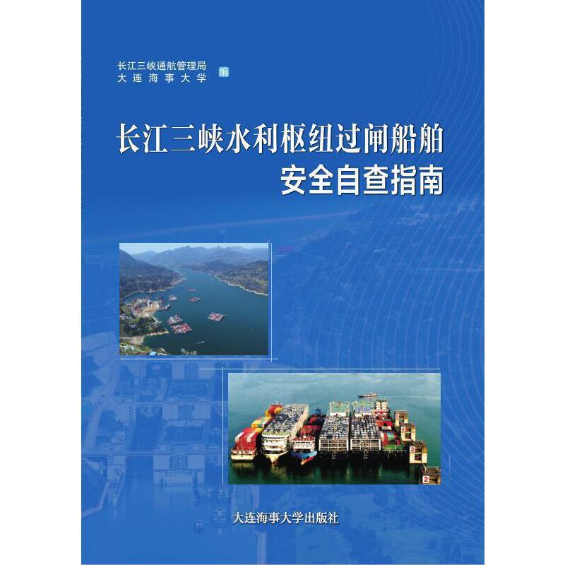 长江三峡水利枢纽过闸船舶安全自查指南