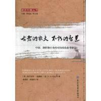 古老的农夫 不朽的智慧-中国.朝鲜和日本的可持续农业考察记