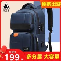 瑞西蒙背包男双肩包尼龙牛津布旅行时尚大学生书包女15.6寸电脑包