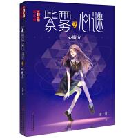 《儿童文学》淘・乐・酷---紫雾心谜7:心魔方
