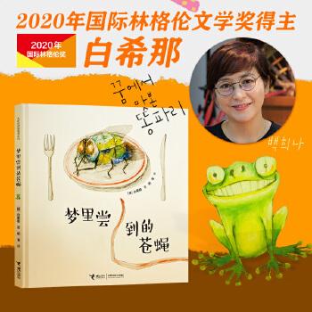 """梦里尝到的苍蝇 韩国著名图画书作家白希那的善良魔法,一本自带""""光芒""""的图画书,孩子的善良值得被称赞。适读年龄:3--8岁"""