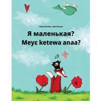 【预订】YA Malen'kaya? Meye Ketewa Anaa?: Russian-Akan/Twi/Asan