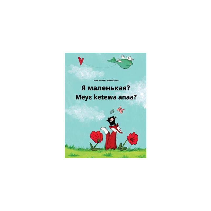 【预订】YA Malen'kaya? Meye Ketewa Anaa?: Russian-Akan/Twi/Asante (Asante Twi): Children's Picture Book (Bilingual Edition) 预订商品,需要1-3个月发货,非质量问题不接受退换货。