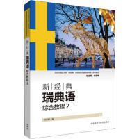 新经典瑞典语综合教程 2 外语教学与研究出版社