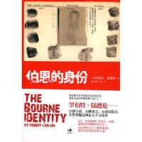【二手书9成新】 伯恩的身份--谍影重重1 [美]罗伯特・陆德伦 上海人民出版社 9787208078178