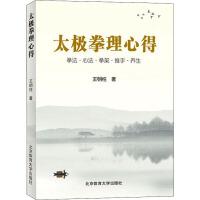 太极拳理心得 北京体育大学出版社