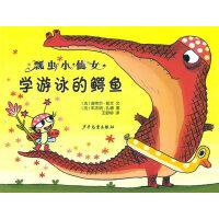 瓢虫小仙女系列・学游泳的鳄鱼