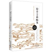 户川幸夫动物小说・说方言的麻雀
