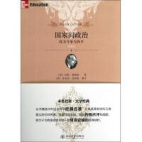**间政治(权力斗争与和平简明版)/未名社科大学经典