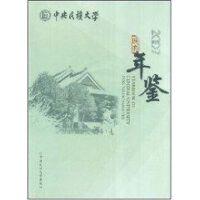 中央民族大学年鉴(2007) 中央民族大学出版社