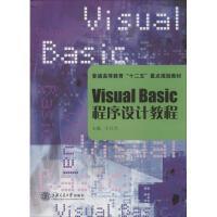 Visual Basic程序设计教程 上海交通大学出版社