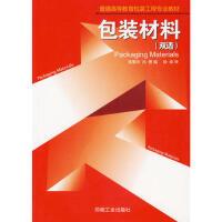 [二手旧书9成新]包装材料(双语)陈景华,孙勇 9787800006333 印刷工业出版社