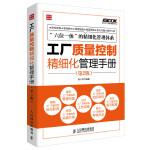 工厂质量控制精细化管理手册(第2版)
