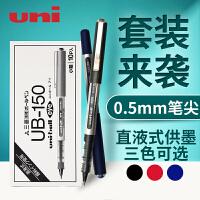 三菱笔三菱中性笔日本三菱UNI签字笔 直液式子弹头水笔UB-150走珠笔 UB150中性笔签字笔0.5mm办公中性笔
