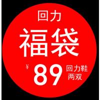 【回力大牌日 3折价:89元】回力正品男鞋女鞋 福袋89元两双 可选尺码
