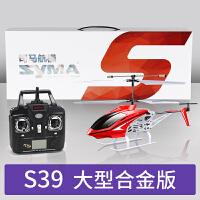 遥控飞机直升机充电儿童直升飞机玩具耐摔摇控防撞无人机航模 官方标配