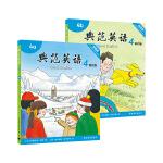 典范英语4新版, 含(4a+4b)2册,孩子百读不厌的英语绘本!