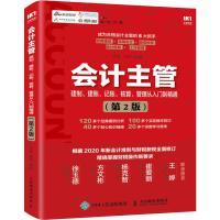 会计主管建制、建账、记账、核算、管理从入门到精通(第2版) 人民邮电出版社