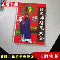 【二手九成新】张天师符咒大全张天师古籍出版社