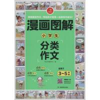 漫画图解 小学生分类作文 湖南教育出版社