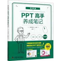 零基础PPT高手养成笔记 中国科学技术出版社