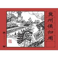 封神演义之十二――冀州侯归周(电子书)