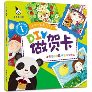 DIY做贺卡1(儿童创意手工系列---安全不用剪刀,动手又动脑,自己动手做立体手工贺卡)