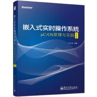 嵌入式实时操作系统μC/OS原理与实践(第2版)