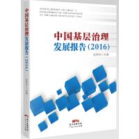 中国基层治理发展报告(2016)