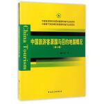 中国旅游院校五星联盟中国骨干旅游高职院校教材--中国旅游客源国与目的地国概况(第二版)