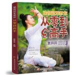 瑜伽冠军教你从零到高手(2020年新版)