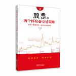 股票的两个体检及交易策略