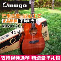 芒果 OMUGO 芒果吉他 MG412C沙比利系列民谣吉他41寸男女学生入门吉他