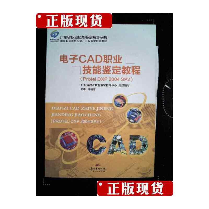 [旧书二手9成新]电子CAD职业技能鉴定教程 /杨婷 广东人民出版