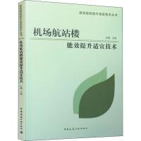 机场航站楼能效提升适宜技术 中国建筑工业出版社