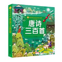小蜜蜂童书馆・陪伴孩子成长的知识宝库 唐诗三百首